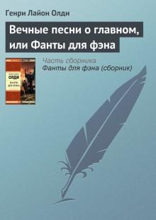 Обложка книги  - Вечные песни о главном, или Фанты для фэна