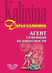 Обложка книги  - Агент семейной безопасности