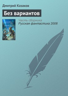 Обложка книги  - Без вариантов