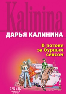 Обложка книги  - В погоне за бурным сексом