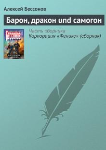 Обложка книги  - Барон, дракон und самогон