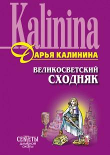 Обложка книги  - Великосветский сходняк