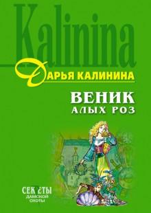 Обложка книги  - Веник алых роз