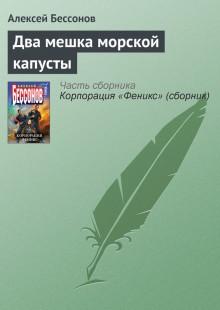 Обложка книги  - Два мешка морской капусты