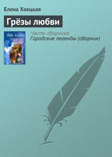 Обложка книги  - Грёзы любви