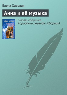 Обложка книги  - Анна и её музыка