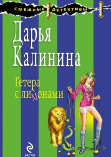 Обложка книги  - Гетера с лимонами