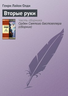 Обложка книги  - Вторые руки