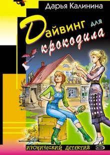 Обложка книги  - Дайвинг для крокодила