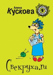 Обложка книги  - Свекруха.ru