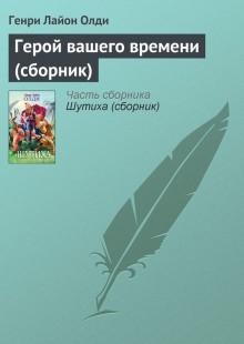 Обложка книги  - Герой вашего времени (сборник)
