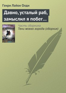 Обложка книги  - Давно, усталый раб, замыслил я побег…