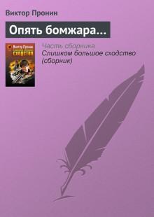 Обложка книги  - Опять бомжара…