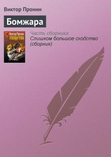 Обложка книги  - Бомжара