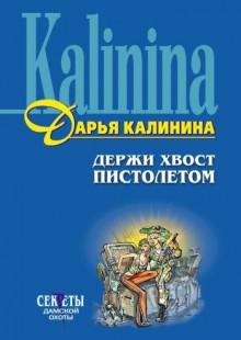 Обложка книги  - Держи хвост пистолетом