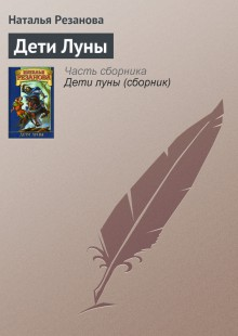 Обложка книги  - Дети Луны