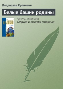 Обложка книги  - Белые башни родины