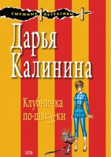 Обложка книги  - Клубничка по-шведски