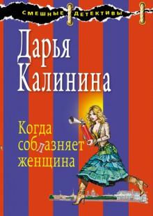 Обложка книги  - Когда соблазняет женщина