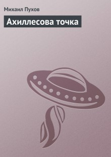 Обложка книги  - Ахиллесова точка