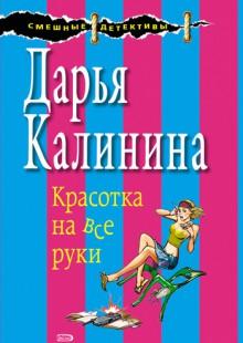 Обложка книги  - Красотка на все руки