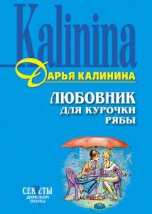 Обложка книги  - Любовник для Курочки Рябы