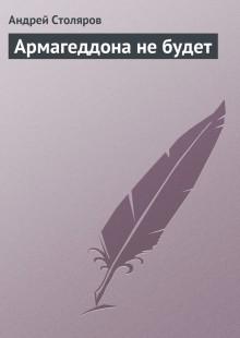 Обложка книги  - Армагеддона не будет