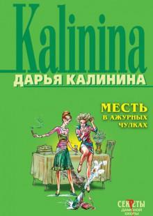 Обложка книги  - Месть в ажурных чулках