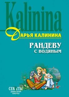 Обложка книги  - Рандеву с водяным