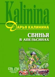Обложка книги  - Свинья в апельсинах