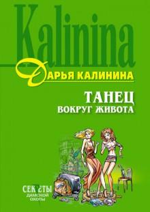Обложка книги  - Танец вокруг живота