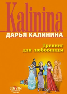 Обложка книги  - Тренинг для любовницы