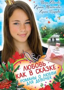 Обложка книги  - Любовь как в сказке (сборник)