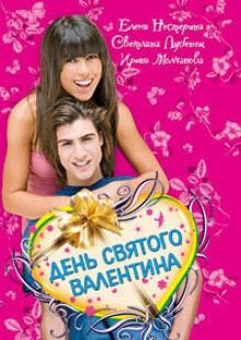Обложка книги  - День святого Валентина (сборник)