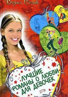 Обложка книги  - Лучшие романы о любви для девочек