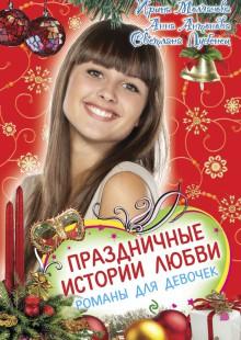 Обложка книги  - Праздничные истории любви