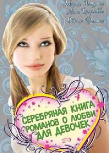 Обложка книги  - Серебряная книга романов о любви для девочек
