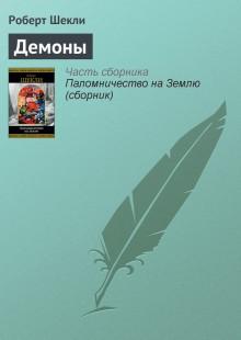 Обложка книги  - Демоны