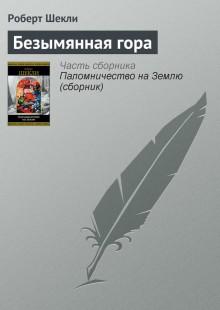 Обложка книги  - Безымянная гора
