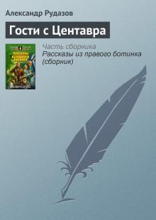 Обложка книги  - Гости с Центавра