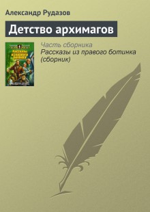Обложка книги  - Детство архимагов