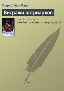 Обложка книги  - Витражи патриархов
