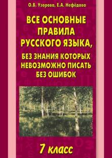 Обложка книги  - Все основные правила русского языка, без знания которых невозможно писать без ошибок. 7 класс