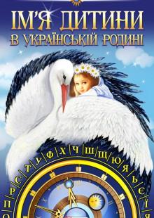 Обложка книги  - Ім'я дитини в українській родині