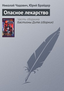 Обложка книги  - Опасное лекарство