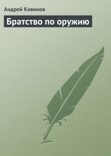 Обложка книги  - Братство по оружию