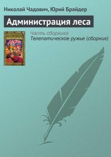 Обложка книги  - Администрация леса