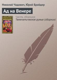 Обложка книги  - Ад на Венере