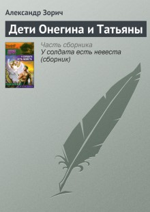 Обложка книги  - Дети Онегина и Татьяны