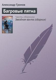 Обложка книги  - Багровые пятна